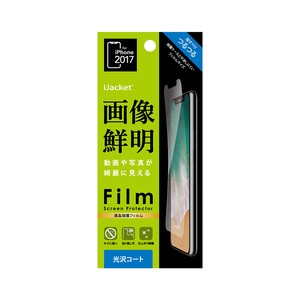 iPhoneX用 液晶保護フィルム 画像鮮明/指紋防止