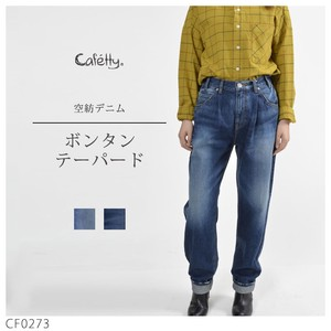 【SALE】ボンタンテーパード Cafetty/CF0272