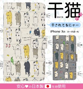 Smartphone Case Fabric Use iPhone Cat Case Pouch