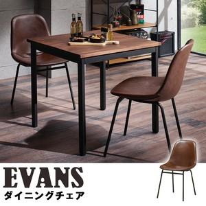 【直送可】エヴァンスチェア(シェル型) インダストリアルデザイン EVS-CP1