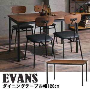 【直送可】エヴァンスダイニングテーブル インダストリアルデザイン EVS-DT120 幅120cm