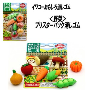 IWAKO Vegetables Blister Pack Eraser