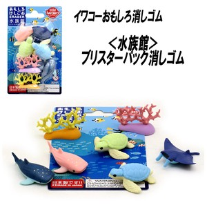 IWAKO Aquarium Blister Pack Eraser
