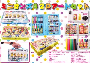 Sales Promotion Minions Art Set