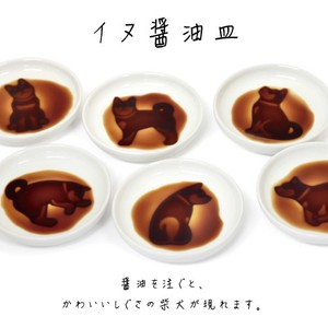 Dog Soy Sauce Plate