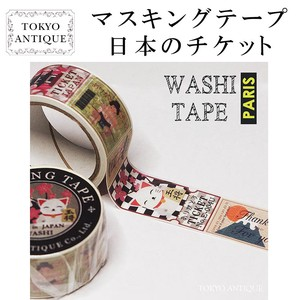 Souvenir Washi Tape Ticket