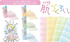 Limit Fairy Mending Body Towel 4 Colors