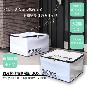 【直送可・2サイズ】お片付け簡単宅配ボックス ソフトタイプ 折り畳み可能