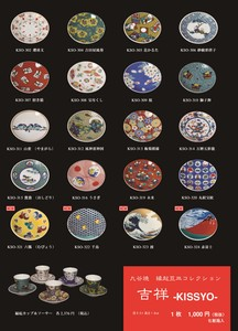 KUTANI Ware Fortune Plate Collection Kissho