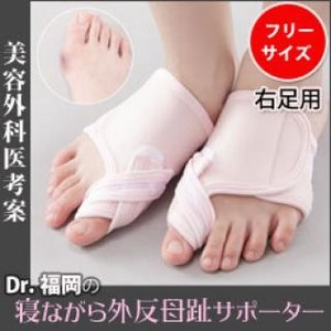 While Sleeping Hallux valgus Supporter Right Foot