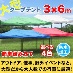 タープテント3X6m 青 S-3X6-BL