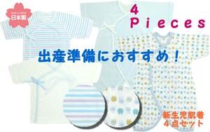 e8749096d5910 かわいい お買い得品 日本製 出産準備肌着4点セット 新生児肌着 キャンペ−ン