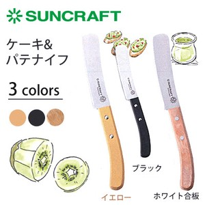 Sun Craft Cake Knife Yellow Black White Cork Chipboard