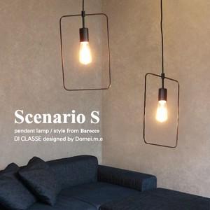 シェナーリオ Sサイズ ペンダントランプ  照明