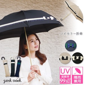 All Weather Umbrella UV Cut Light-Weight Bi-Color UV Cut Ladies
