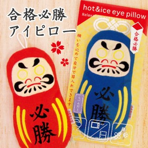 Passed Certain Victory Eye Pillow