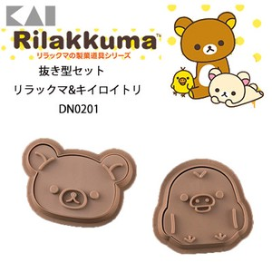 KAIJIRUSHI Punching Die Set Rilakkuma Yellow