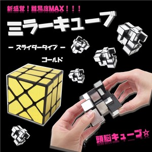 White Various Accessories 3D Puzzle Mirror Cube Slider Gold
