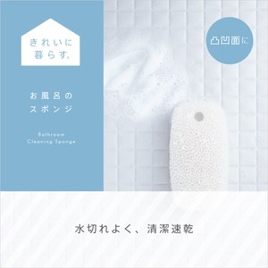 Beautiful Bath Sponge White