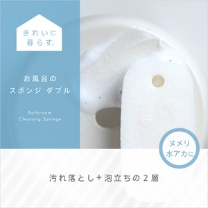Beautiful Bath Sponge Double White