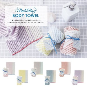 Body Towel
