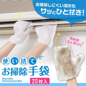 Cleaning Glove 20 Pcs