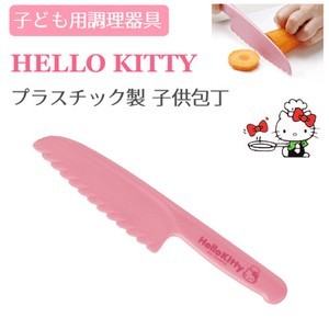 SKATER Hello Kitty Child Plastic Kids Japanese Cooking Knife
