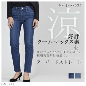 Tapered Tray Denim Material Mrs.Jeana