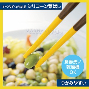 Silicone Chopsticks /Japanese Cooking Chopsticks