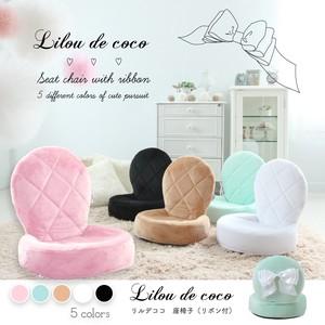 【直送可】全4色 リルデココ リボン座椅子 姫系キルティングクッション 折りたたみ可能 ※ホワイト終了