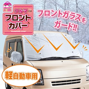 Car Front Cover Car Cover