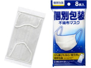 individual packaging Non-woven Cloth Mask 8 Pcs