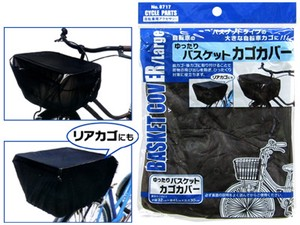 Bicycle Leisurely Basket Cover