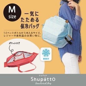 Shupatto Cooler Bag Medium