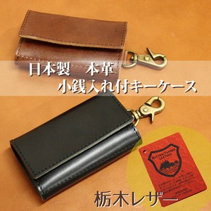 Made in Japan Tochigi Leather Coin Purse Key Case Genuine Leather Cow Leather Coin Case
