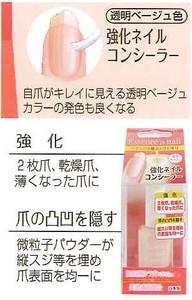 【ビューティーワールド】強化ネイルコンシーラー