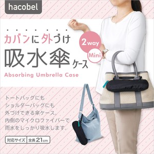 hacobel Water Absorption Case 2Way Mini