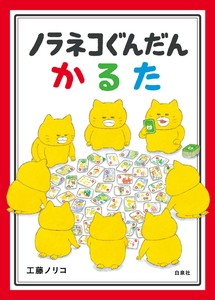 cat Japanese Card Game