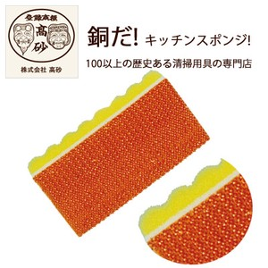 Kitchen Sponge Long Type Slim Type