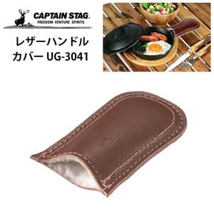 キャプテンスタッグ スキレット レザーハンドルカバー 日本製 ブラウン UG-3041