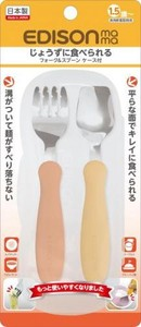 Edison Fork Spoon Pumpkin Carrot Attached Case