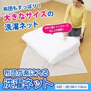 Duvet Washing Net
