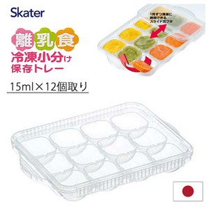 SKATER Baby food Freeze Subdivision Save Tray Baby food Subdivision Save