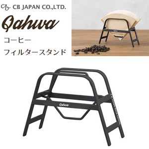 [CB Japan] Coffee Filter Stand Wire Construction Dripper