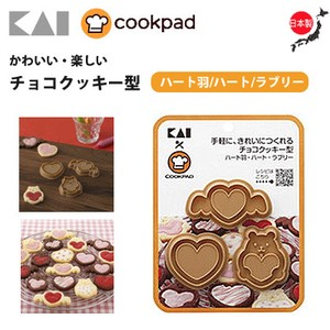 KAIJIRUSHI Chocolate Cookie Mold Heart Heart Lovely