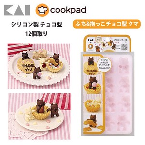 KAIJIRUSHI Hug Chocolate bear Heat-Resistant Silicone Chocolate 12 Pcs