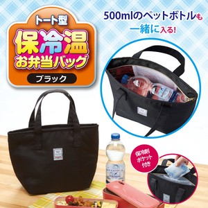 Tote Cold Insulation BENTO Bag Refrigerant Pocket Black
