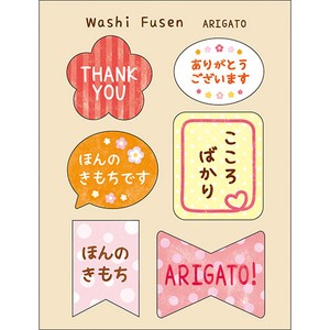 Japanese Paper Husen Thank You Ribbon