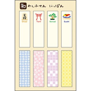 Japanese Paper Husen Bookmark Shogi