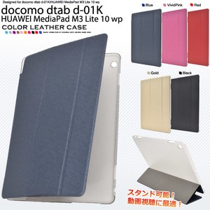 Tablet Supply Docomo Color Leather Design Case